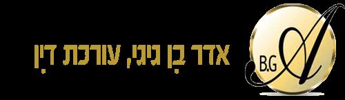 עורכת דין משפחה ומקרקעין בעפולה – אדר בן גיגי, משרד עורכי דין